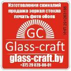 Продажа обработка стекла зеркал, Брест в Беларуси