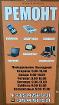 Ремонт мобильных телефонов, планшетов, компьютеров, ноутбуков и навигаторов в Молодечно.