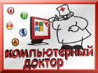 РЕМОНТ ПК. Windows, ПО, антивирус, драйвера. Акция, Молодечно в Беларуси