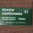 сантехник, Пинск