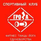 """Спортивный клуб """"ГРОЗА"""" приглашает!"""