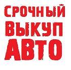 Срочный выкуп любых авто, Гродненская область в Беларуси