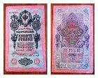 Старинные денежные купюры, Мозырь