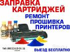 Заправка картриджей, Минск в Беларуси